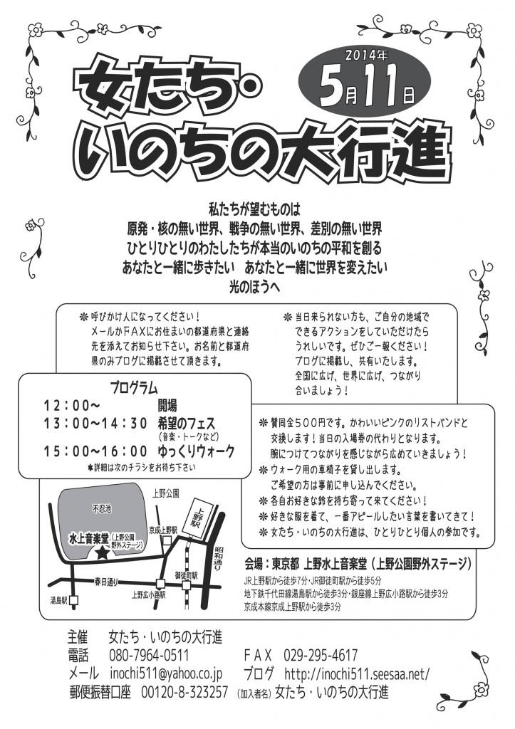 いのちの大行進4