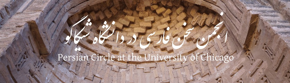 The Persian Circle at the University of Chicago