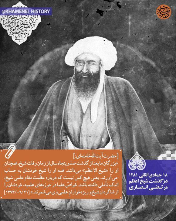 shaykh-al-azam